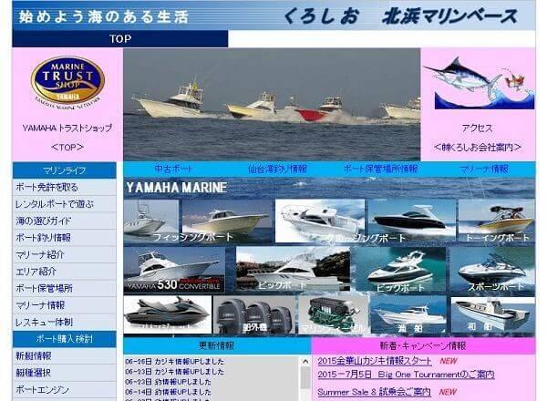 宮城県 くろしおボート免許教室で小型船舶免許を取得!