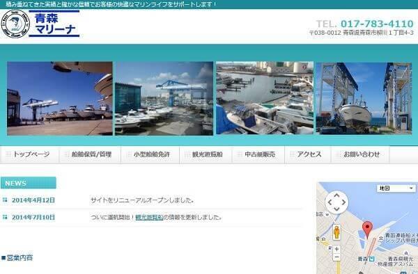 株式会社 青森マリーナで小型船舶免許を取得!