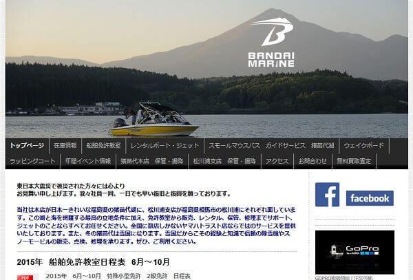 福島県 磐梯マリーンで小型船舶免許を取得!
