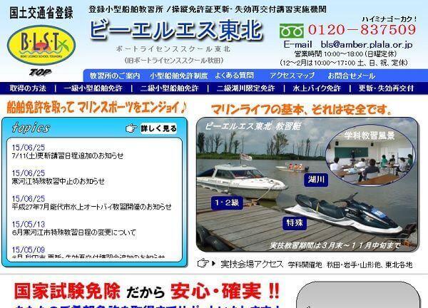 秋田県 ビーエルエス東北で小型船舶免許を取得!