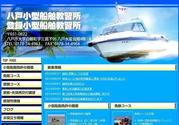 青森県 八戸小型船舶教習所で小型船舶免許を取得!