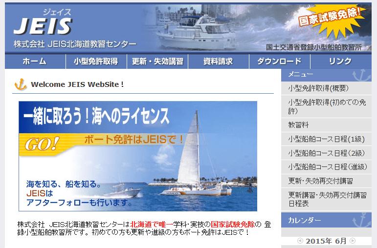 株式会社JEIS北海道教習センターで小型船舶免許を取得!