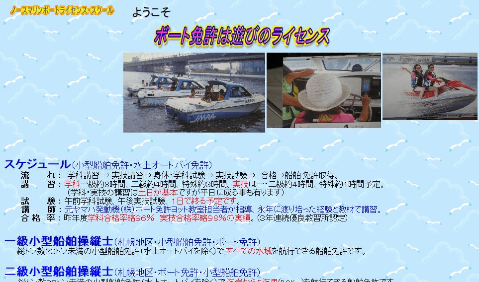 北海道 ノースマリンボートライセンス・スクールで小型船舶免許を取得