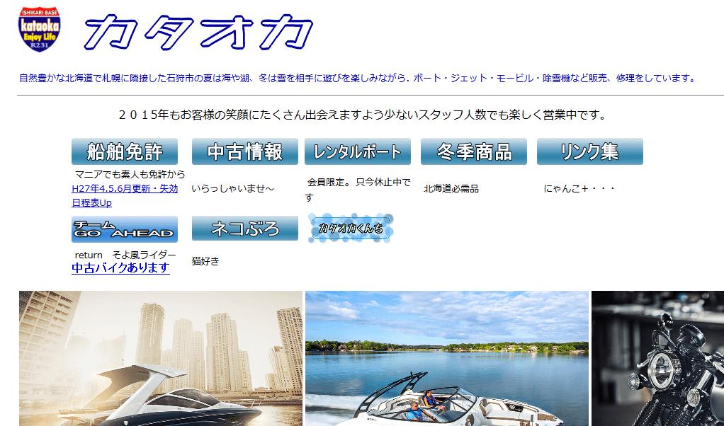 北海道 カタオカボートライセンススクールで小型船舶免許を取得