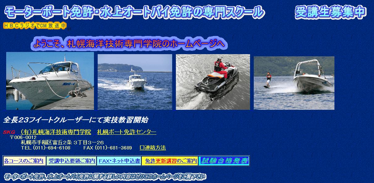 北海道 札幌海洋技術専門学院で小型船舶免許を取得