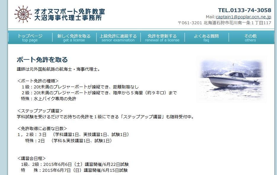 北海道 オオヌマボート免許教室で小型船舶免許を取得