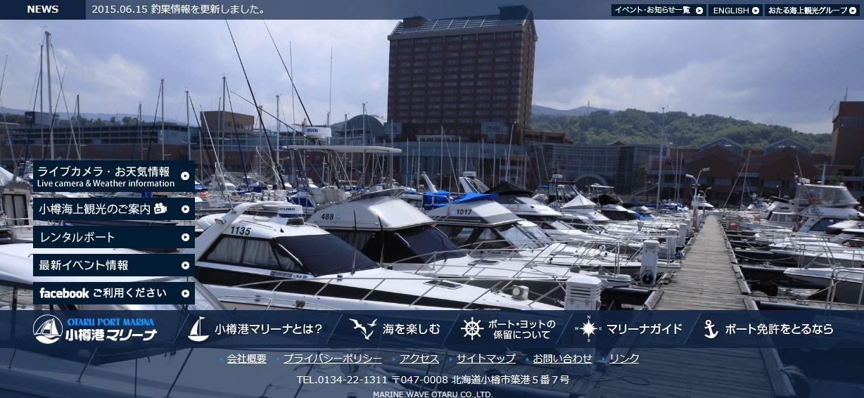 北海道 小樽港マリーナボート免許教室で小型船舶免許を取得