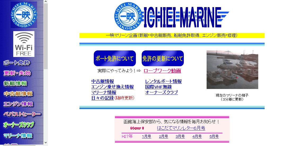 北海道 一映マリーン企画で小型船舶免許を取得
