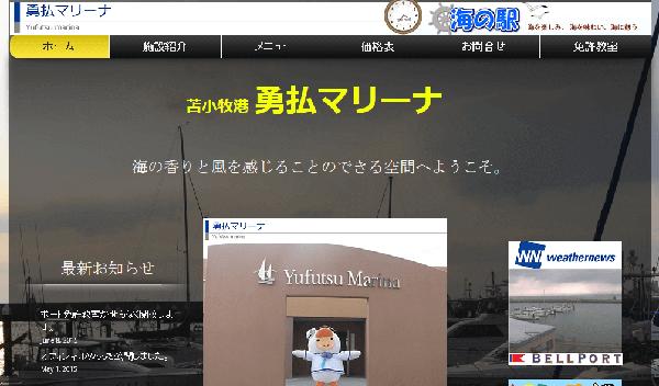 北海道 勇払マリーナボート免許教室で小型船舶免許を取得!