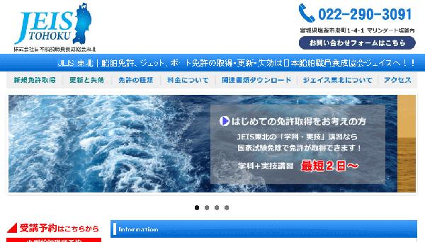 宮城県 JEIS 東北で小型船舶免許を取得!
