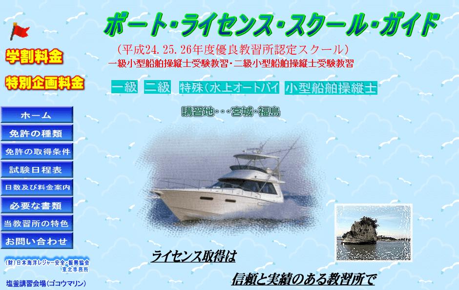 宮城小型船舶教習所で小型船舶免許を取得!