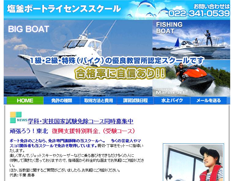 宮城県 塩釜ボートライセンススクールで小型船舶免許を取得!