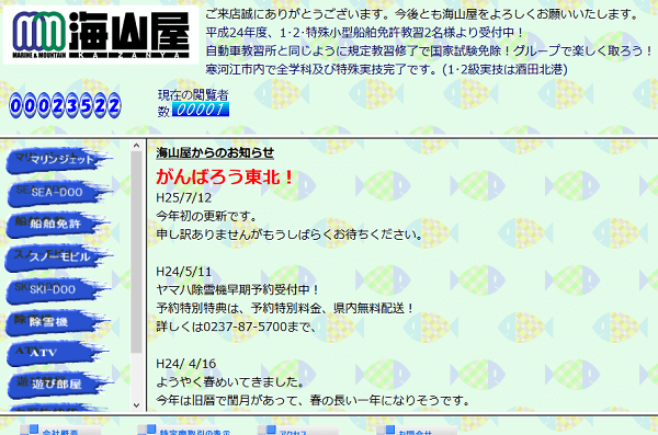 山形県 海山屋で小型船舶免許を取得!