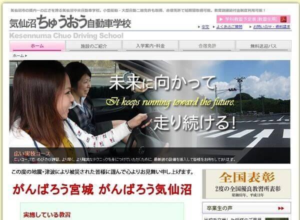 宮城県 気仙沼中央自動車学校で小型船舶免許を取得