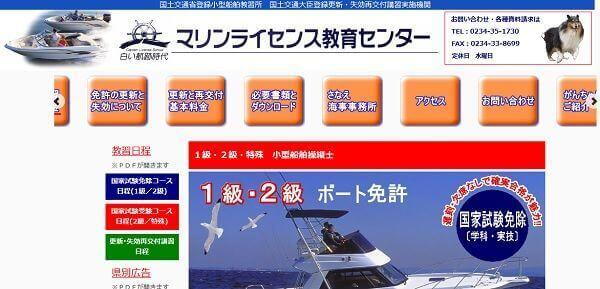 山形県 マリンライセンス教育センター(白い航跡時代)で小型船舶免許を取得!