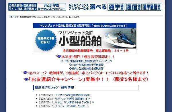 福島県 みとみ学園 ライセンスアカデミーで小型船舶免許を取得!