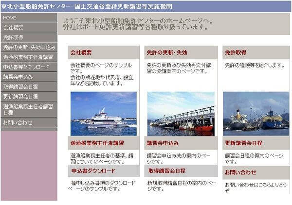青森県 (有)東北小型船舶免許センター