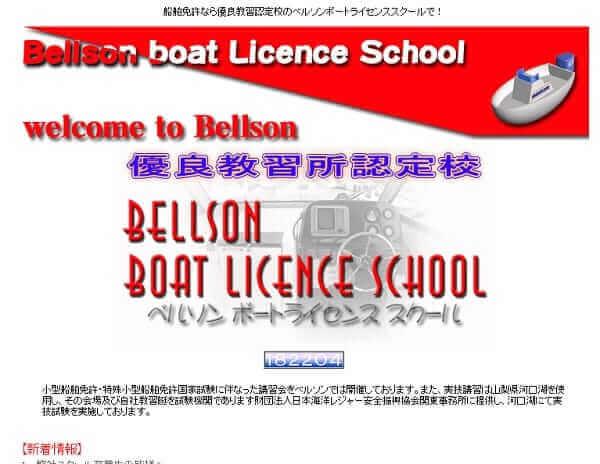 東京都 ベルソンボートライセンススクールで小型船舶免許を取得!