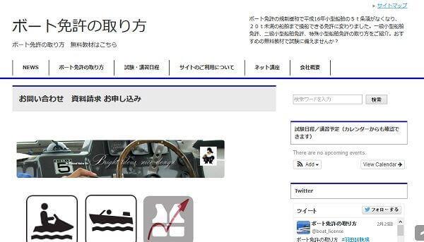 東京 (株)海洋総合計画で小型船舶免許を取得!