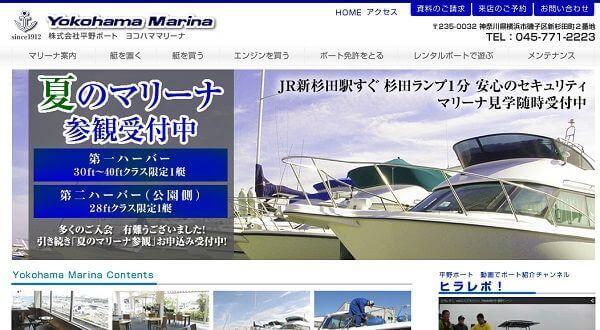 神奈川県 平野ボート・ヨコハママリーナ ボートライセンススクールで小型船舶免許を取得!