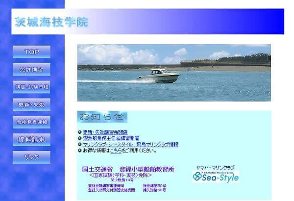 茨城海技学院で小型船舶免許を取得!