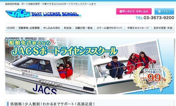 東京 JACSボートライセンススクールで小型船舶免許を取得!
