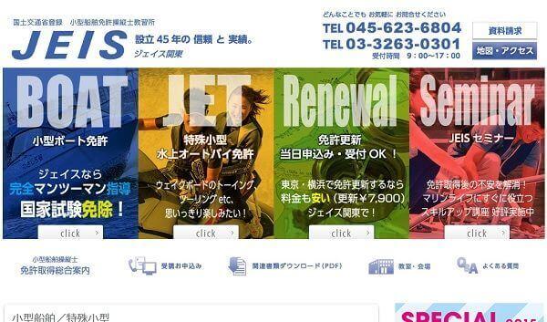 神奈川県 JEIS関東で小型船舶免許を取得!