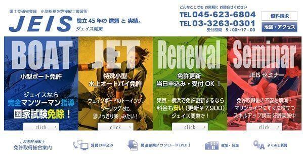 JEIS東京事務所で小型船舶免許を取得!