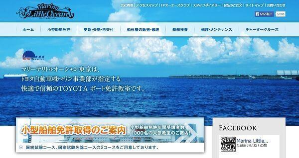 マリーナ リトル オーシャン東京で小型船舶免許を取得!