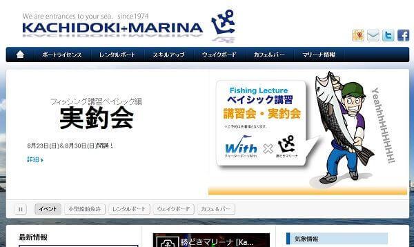 東京 勝どきマリーナで小型船舶免許を取得!