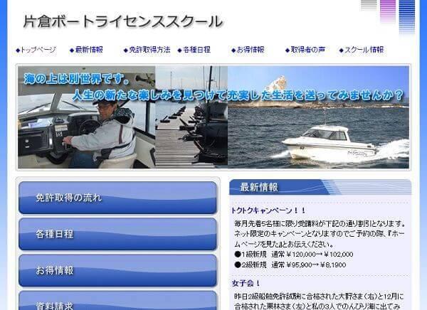神奈川県 片倉ボートライセンススクールで小型船舶免許を取得!