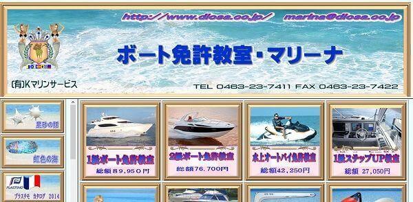神奈川県 Kマリンサービスで小型船舶免許を取得!