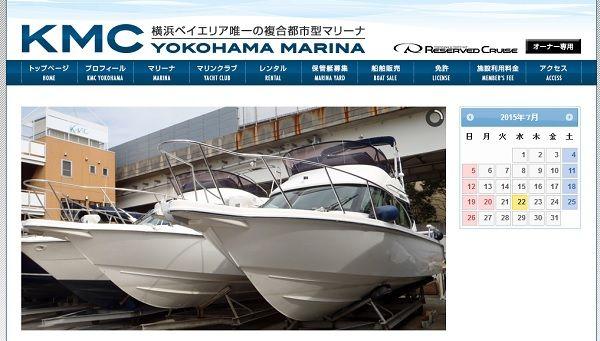 KMC横浜マリーナで小型船舶免許を取得!