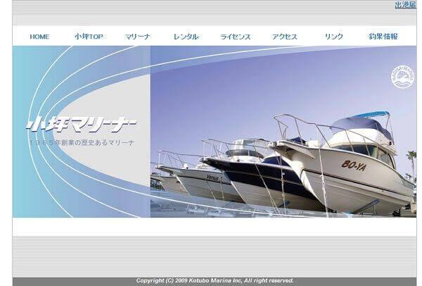神奈川県 小坪マリーナで小型船舶免許を取得!
