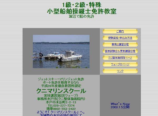 茨城県 クニマリンスクールで小型船舶免許を取得!