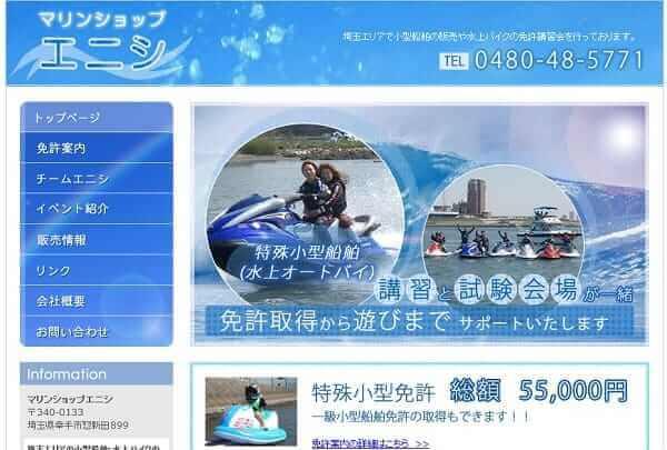 埼玉県 マリンショップエニシで小型船舶免許を取得!