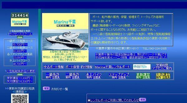 マリーナ千葉で小型船舶免許を取得!
