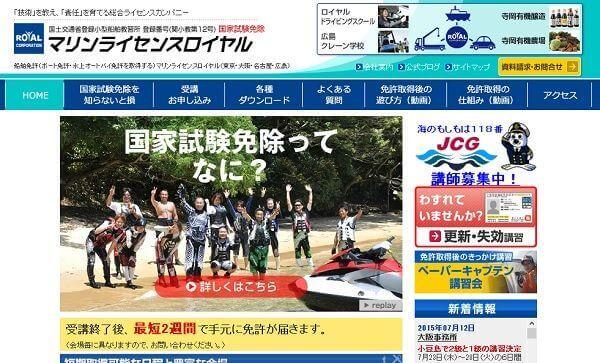マリンライセンスロイヤル東京で小型船舶免許を取得!