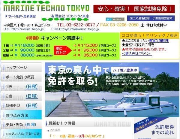 marine-tokyo-compressor