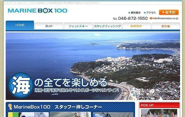 神奈川県 マリンボックス100で小型船舶免許を取得!