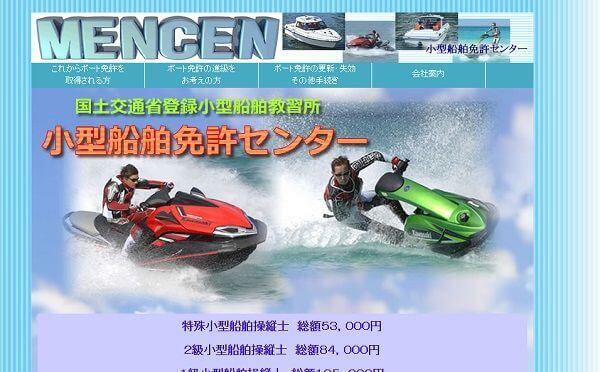 神奈川県 小型船舶免許センターで小型船舶免許を取得!