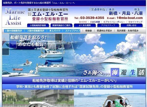 東京都 株式会社エム・エル・エーで小型船舶免許を取得!