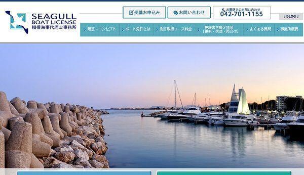 神奈川県 シーガルボートライセンスで小型船舶免許を取得!