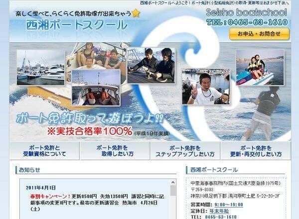 神奈川県 西湘ボートスクールで小型船舶免許を取得!