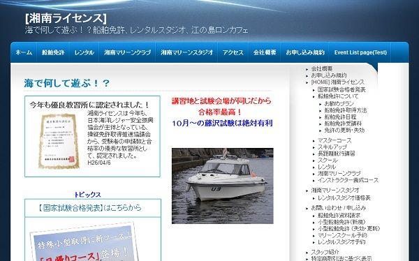 神奈川県 湘南ライセンスで小型船舶免許を取得!