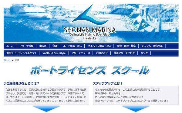神奈川県 湘南マリーナで小型船舶免許を取得!