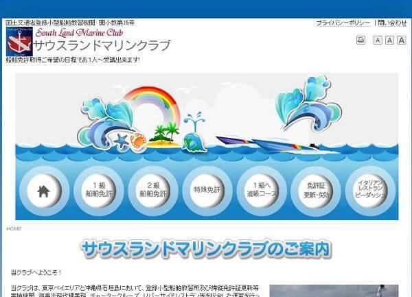 東京都 サウスランドマリンクラブで小型船舶免許を取得!