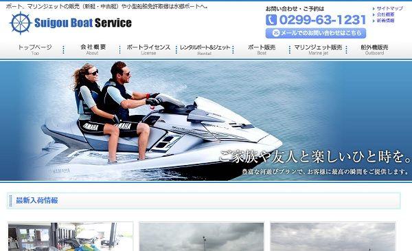 茨城県 水郷ボートサービスで小型船舶免許を取得!