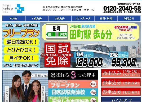 東京ハーバーボートライセンススクールで小型船舶免許を取得!