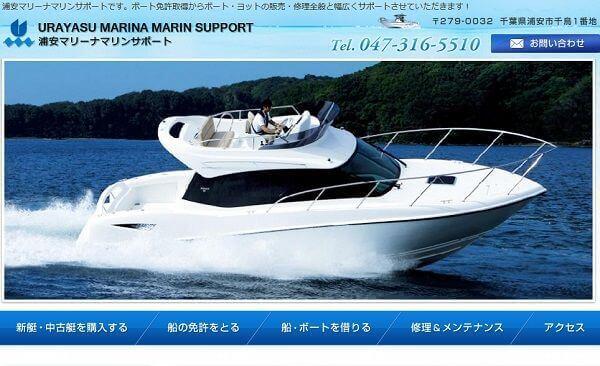 千葉県 浦安マリーナマリンサポートで小型船舶免許を取得!